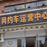 章丘爱车岛汽车服务有限公司